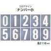 フロアサイン ナンバー小 (0〜9) (アトムハウスペイント/路面標示材/数字)