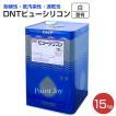 DNTビューシリコン 艶有 白 15kg(一液水性アクリルシリコン塗料/大日本塗料)