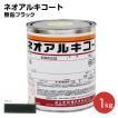 ネオアルキコート NO,129 無鉛ブラック 1kg (金属・鉄部用/川上塗料)