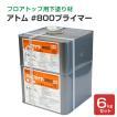 アトム #800プライマー 6kgセット (アトミクス/下塗り材/溶剤形2液)