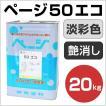 ページ50エコ 常備色(艶消し) 20KG (環境対応形水性塗料)