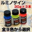 ルミノサイン 30g×3色セット(油性蛍光塗料/シンロイヒ)