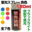 蛍光スプレー 180ml(シンロイヒ/アクリル樹脂系蛍光スプレー)