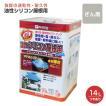 油性シリコン屋根用 つやあり 銀黒 14L  (カンペハピオ/塗料)