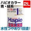 ハピオカラー 青・緑系 2L(水性多用途塗料/カンペハピオ/ペンキ/塗料)