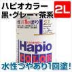 ハピオカラー 黒・グレー・茶系 2L(水性多用途塗料/カンペハピオ/ペンキ/塗料)