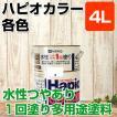 ハピオカラー 各色 4L(水性多用途塗料/カンペハピオ/ペンキ/塗料)