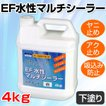 EF水性マルチシーラー 白 4kg (内・外装用下塗り剤)