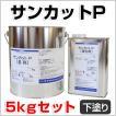 サンカットP 5kgセット (神東塗料/サンカットF下塗材/業務用)