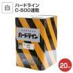 ハードラインC-500 速乾 白 20kg ペンキ アスファルト 塗料 アトミクス
