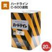 ハードラインC-500 速乾 黄色 20kg (ペンキ/道路ライン用塗料/アトミクス)