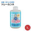 トレールンA 1L (殺菌・除カビ洗浄剤)