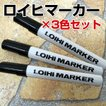 ロイヒマーカー 7g×3色セット (シンロイヒ/発光マジックペン)