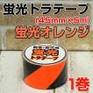 蛍光トラテープ (45mm×5m) 蛍光オレンジ(STK-445) 1巻 (シンロイヒ)