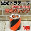 蛍光トラテープ (90mm×5m) 蛍光オレンジ(STK-490) 1巻