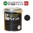 EF黒板ペイント ブラック (黒) 0.9kg (油性/チョークボードペイント/黒板塗料)