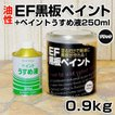EF黒板ペイント ブラック (黒) 0.9kg+ペイントうすめ液250ml (油性/チョークボードペイント/黒板塗料)