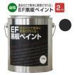 EF黒板ペイント ブラック (黒) 2kg (油性/チョークボードペイント/黒板塗料)