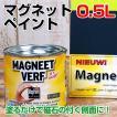 マグネットペイント 0.5L (水性タイプ/磁石/マグペイントジャパン)