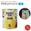 マグネットペイント 1.0L (水性/塗料/ペンキ/DIY/磁石/マグペイントジャパン)