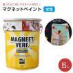 マグネットペイント 5L (ペンキ/水性/塗料/磁石/マグペイントジャパン)