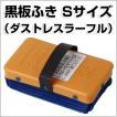 黒板ふき(ダストレスラーフル)Sサイズ (日本理化学工業/黒板拭き/黒板消し)