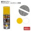 線引きスプレー(アスファルト・コンクリート用)400ml(サンデーペイント/油性/路面標示/区画線)