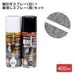 線引きスプレー白+線消しスプレー黒(アスファルト専用)400ml×各1本セット(サンデーペイント/油性/路面標示/区画線)