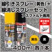 線引きスプレー黄色+線消しスプレー黒(アスファルト専用)400ml×各1本セット(サンデーペイント/油性/路面標示/区画線)