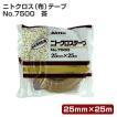 日東ニトクロス(布)テープ No.7500 茶 25mm (建築用ガムテープ)