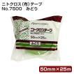 日東ニトクロス(布)テープ No.7500 みどり 50mm (建築用ガムテープ)