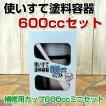使いすて塗料容器 600ccセット (ヨトリヤマ)