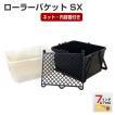 ローラーバケット SX (ネット・内容器付き)