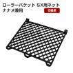 ローラーバケット SX用ネット (ナナメ兼用)
