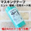 マスキングテープ ミント 壁紙・石膏ボード用 24mm x 1包(5巻) (カモイ/KAMOI/養生テープ/紙粘着テープ)