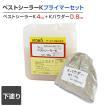 ベストシーラーKセット(ベストシーラーK4KG+Kパウダー0.8KG)