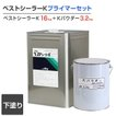 ベストシーラーK 16KG+Kパウダー3.2KG (アトレーヌ用プライマー) セット