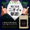 NATUDEO(ナチュデオ) シャンピニオン センスピュール フラクトオリゴ糖 乳酸菌 消臭 におい 体臭 加齢臭 汗臭