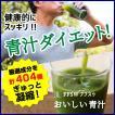 フフスゥおいしい青汁 国産青汁 置き換えダイエット 植物発酵エキス 酵素ドリンク ハーブ   送料無料