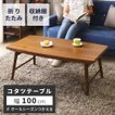 こたつ おしゃれ こたつテーブル 100 折りたたみ 長方形 棚付き 木製 石英管ヒーター 暖房 当店限定 新生活