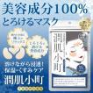 美容液100%、角質ケア、潤いマスク、保湿、くすみ、とろけるマスク、美容マスク、美容パック【潤肌小町】