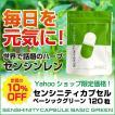 【センシニティカプセル ベーシックグリーン】アンドログラフォリド 難消化性デキストリン 健康 サプリメント