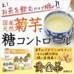 国産菊芋100%、キクイモ、イヌリン、血糖値、健康茶【黄金茶】