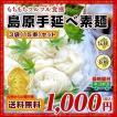 伝統の技 長崎 島原伝統 手延べ 素麺 ( そうめん )15...