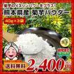 菊芋 パウダー 熊本県産菊芋使用 ふるさと 菊芋 きくいも パウダー 40g x3袋 送料無料 イヌリンパワー キクイモ ぱうだー 得トクセール