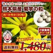 菊芋 熊本県産菊芋使用 菊芋の粒(90粒×1袋)約1ヶ月分 いまテレビで話題 イヌリンパワー お取り寄せ  送料無料 a1