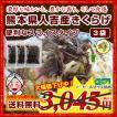 濃厚な旨みと豊かな香り 熊本県 人吉産 きくらげ(20g)×3袋 スライスタイプ 国産 キクラゲ 九州 木耳 お試し きくらげ 希少 わけあり 得トクセール