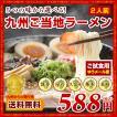 ポイント消化 5種から選べる 九州ご当地 ラーメン お好み2人前食べ比べ 食品 送料無料 お試し 得トクセール 食品 ラーメン わけあり b1