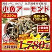 美味 おつまみ 小魚アーモンド 約320g セット 国産 カ...