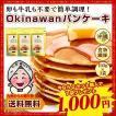 沖縄パンケーキミックス (Okinawan Pancake Mix)3袋セット おきなわパンケーキ 水だけ簡単 宮古島産ウージパウダー入り グルメ セール ケーキ 洋菓子 q1